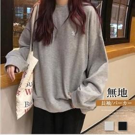 韓国ファッションレディーストレーナー スウェット 無地 長袖 パーカー トップス ゆったり 秋物 体型カバー フリーサイズ