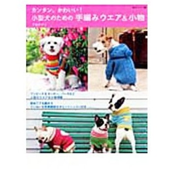 カンタン、かわいい!小型犬のための手編みウエア&小物/了戒加寿子