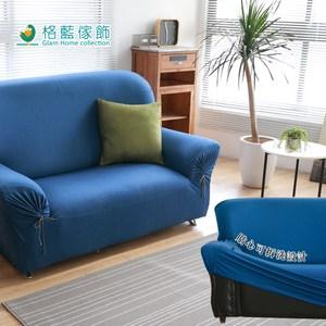 【格藍傢飾】和風綿柔仿布紋沙發套-丹寧藍1人