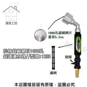 松格超細網目1000孔鋁頭灑水器//型號:123B