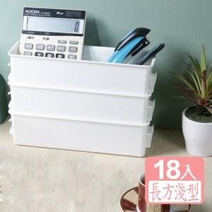 《真心良品》多多倫萬用分類收納盒(長方淺型)18入