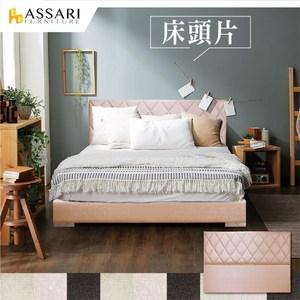 ASSARI-琳達現代皮革床頭片-單大3.5尺豆沙2F2628
