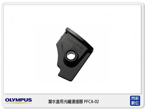 OLYMPUS 潛水盒用光纖連接器 PFCA-02 (元佑公司貨)