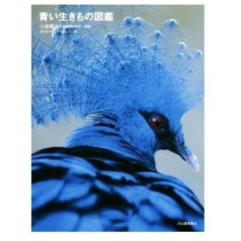 青い生きもの図鑑/ネイチャー&サイエンス (編者),小宮輝之(その他)