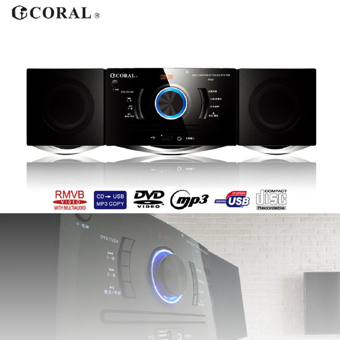 CORAL PM1 小型DVD音響 多功能媒體播放器 共振音箱 床頭音響 模擬劇場影音爆發力 FM收音機 家庭劇院