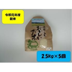 (令和元年度産新米)旧笹神村産コシヒカリ2.5kg 定期5回コース