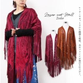 スエード調 フリンジストール レーザーカット 2カラー アジアン ファッション エスニック レディース ショール 大判 羽織 おしゃれ