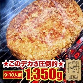 巨大 ハンバーグ 山田バーグ 安心・安全 ISO22000導入工場で生産 直径約 30cm 話題 なつかしの味 1,350g ギフト にも最適 BBQ バーベキュー パーティー