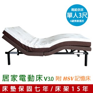 GXG 居家電動床  (單人3尺) 高彈性床墊款 FB 501單人3尺