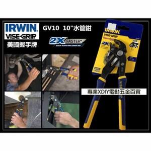 美國 握手牌IRWIN VISE GRIP GV10 10吋 水管鉗