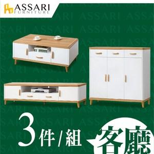ASSARI 溫妮客廳三件組 4尺大茶几+6尺電視櫃+4尺鞋櫃