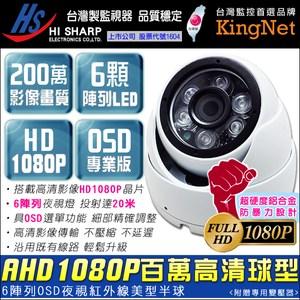 【KingNet】監視器攝影機 昇銳 鋁合金室內半球 1080P