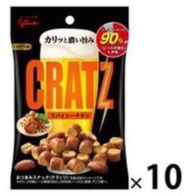江崎グリコ クラッツ<スパイシーチキン> 1セット(10個)
