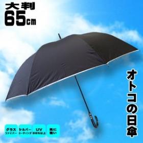 紳士用日傘 長傘 大判サイズ 紫外線カット 晴雨兼用 65cm 雨傘 メンズ 耐風 遮光 遮熱 撥水 ブラック 送料無料