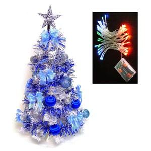【摩達客】台灣製2尺(60cm)經典白色聖誕樹(藍銀色系)+LED50燈電池燈彩光
