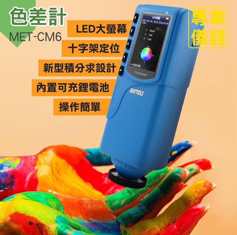 安居生活館 色差計 色差儀 顏色分析儀 油漆測色儀 高精度色差計 現貨 MET-CM6