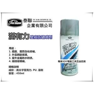 滿有力 正台灣製 壁癌防鏽噴劑 防止壁癌 強力防鏽