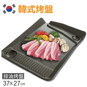 【韓國DUK HUNG】原裝進口不沾鍋烤肉排油烤盤DH27