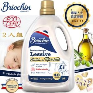 法國Briochin<碧歐香>馬賽皂洗衣精3L-2入組