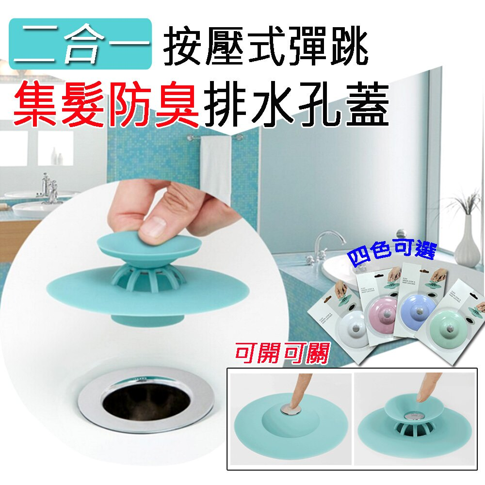 【生活家購物網】二合一 按壓式 彈跳集髮防臭排水孔蓋