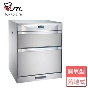 【喜特麗】落地式烘碗機(臭氧殺菌) JT-3043Q - 45公分