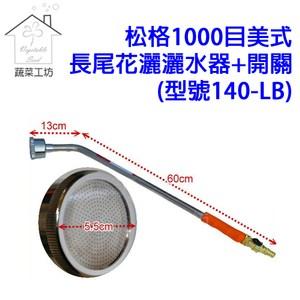 松格1000目美式長尾花灑灑水器+開關(型號140-LB)