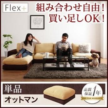 オットマン単品 Flex+ フレックスプラス 単品 オットマン