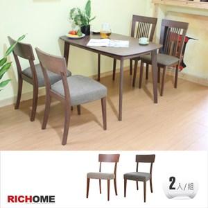 【RICHOME】北歐風格實木餐椅2入-胡桃色