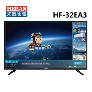 HERAN禾聯  32吋  LED液晶顯示器 無視訊盒  HF-32EA3