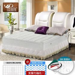 亞珈珞 蜂巢式三線獨立筒床墊3M防潑水技術(雙人)