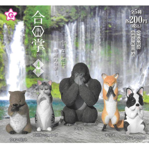 動物們虔誠的祈願中 模樣彷彿在進行特別的儀式 共5款 皆附蛋殼、蛋紙 日本正版授權商品