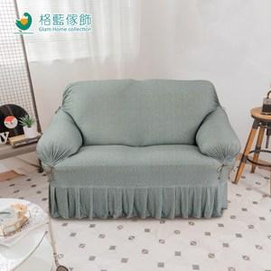 【格藍傢飾】繪影裙擺涼感沙發套-碧藍4人