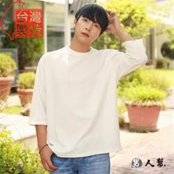 【男人幫】T7802*高磅純色素面精梳棉七分袖T恤5色
