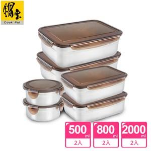 【鍋寶】316不鏽鋼保鮮盒雙雙對對6入組(EO-BVS20Z208Z2