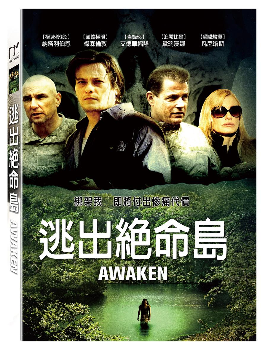 逃出絕命島 DVD