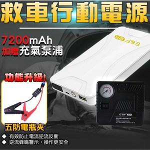 【U-Cart 優卡得】超輕薄緊急救車行動電源-硬殼版