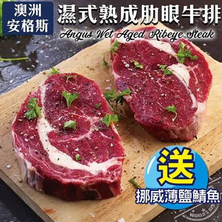 精選澳洲榖飼安格斯牛, 經濕式熟成工法的肋眼牛排, 讓牛肉的肉質更加軟嫩多汁,鮮甜迷人! 富含豐富大理石紋油花且口感帶嚼勁