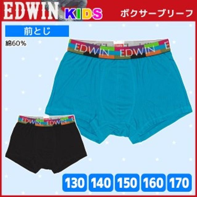 ジュニアメンズ EDWIN エドウィン ボクサーブリーフ ボクサーパンツ 130cmから170cmまで アズ as | ボクサー キッズ おしゃれ 男性下着