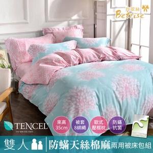 【Betrise豚紅玉】雙人- 天絲棉麻銀離子防蹣抗菌四件兩用被床包組