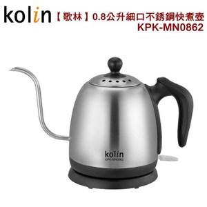 歌林0.8公升細口不鏽鋼快煮壺/濾煮咖啡KPK-MN0862