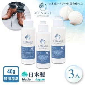【MENAGE】日本製 北海道扇貝 爽SOU貝殼粉 鞋靴用消臭粉-3入