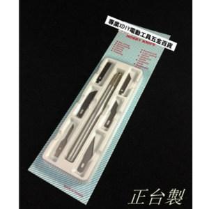 正台製 筆刀組 包膜工具 筆刀 美工刀 刀片 手術刀 雕刻 刀