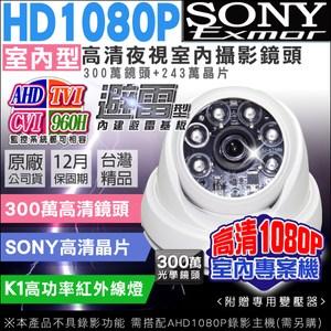 【KingNet】監視器攝影機 避雷型 1080P K1級夜視紅外線