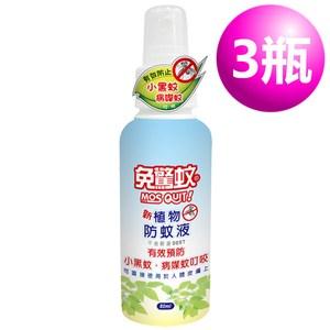免驚蚊新植物防蚊液(3瓶)