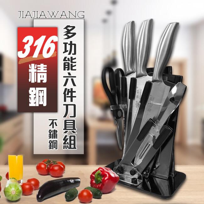 工匠級優質不鏽鋼六件刀具組(k0048)