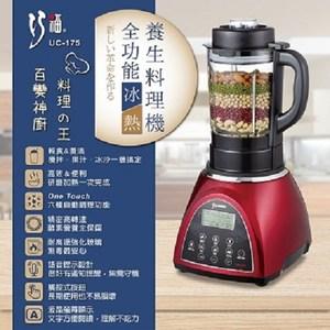 【巧福】全功能養生料理機/調理機/果汁機 UC-175 (冰/熱兩用)