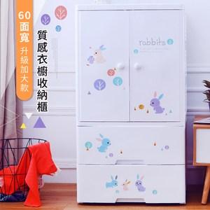 【收納+】60面寬-繽紛兔雙開門式兒童吊掛衣櫃收納櫃(114公分-五層二門二抽屜