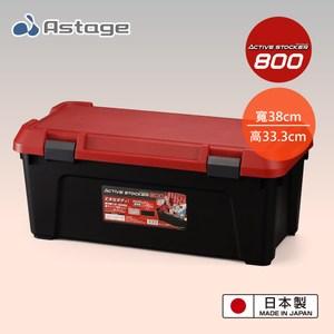 日本 Astage Active 耐重收納工具箱 54L 800型