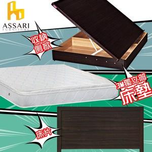 ASSARI-房間組三件(床片+側掀+3M三線獨立筒)雙大6尺胡桃