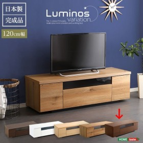 SH-09-LMS120-WAL-LF2 シンプルで美しいスタイリッシュなテレビ台(テレビボード) 木製 幅120cm 日本製・完成品 luminos-ルミノス- (ウォールナット)